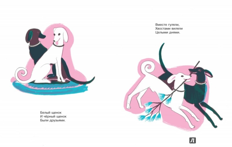 Иллюстрация 1 из 16 для Черный и белый - Далов Ипкар   Лабиринт - книги. Источник: Лабиринт