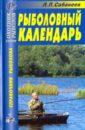 Сабанеев Леонид Павлович Рыболовный календарь