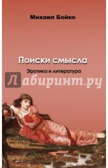 Эротика и литература фото 252-346