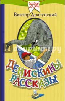 Купить Денискины рассказы, АСТ, Повести и рассказы о детях