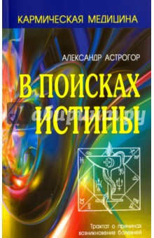 В поисках истины шу л радуга м энергетическое строение человека загадки человека сверхвозможности человека комплект из 3 книг