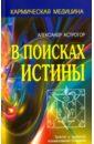 В поисках истины, Астрогор Александр