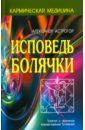 Исповедь болячки, Астрогор Александр