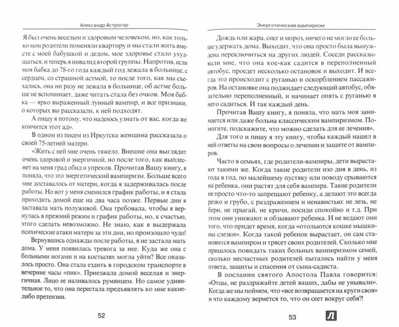 Иллюстрация 1 из 10 для Энергетический вампиризм - Александр Астрогор   Лабиринт - книги. Источник: Лабиринт