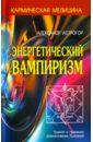 Энергетический вампиризм, Астрогор Александр