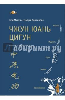 Чжун Юань цигун. Первый этап восхождения. Расслабление. Книга для чтения и практики  чжун юань цигун первая ступень