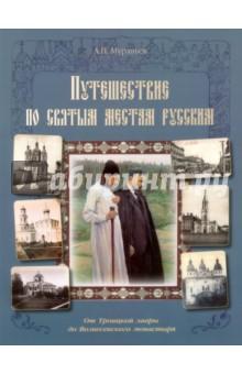 Путешествие по святым местам русским. От Троицкой лавры до Вознесенского монастыря