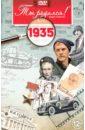Ты родился! 1935 год (DVD). Алпатов А. В.