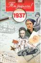 Ты родился! 1937 год (DVD). Алпатов А. В.