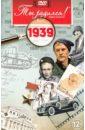 Ты родился! 1939 год (DVD). Алпатов А. В.