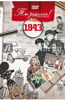 Ты родился! 1943 год (DVD)