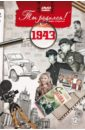 Ты родился! 1943 год (DVD). Алпатов А. В.