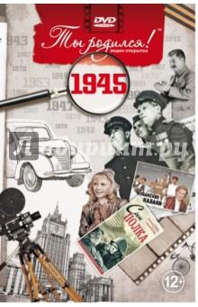 Ты родился! 1945 год. DVD-открытка летопись российского кино 1930 1945