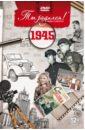 Ты родился! 1945 год. DVD-открытка.
