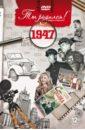 Ты родился! 1947 год. DVD-открытка. Алпатов А. В.