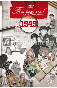 Ты родился! 1949 год. DVD-открытка.