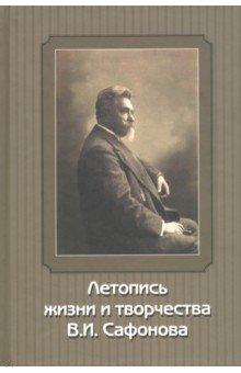 Летопись жизни и творчества В.И.Сафонова