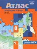 География России. Природа. Население. 8 класс. Атлас. ФГОС