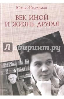 Век иной и жизнь другая московские воспоминания шестидесятых годов