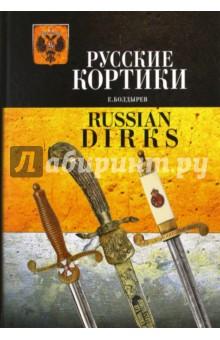 Русские кортики. Иллюстрированный альбом