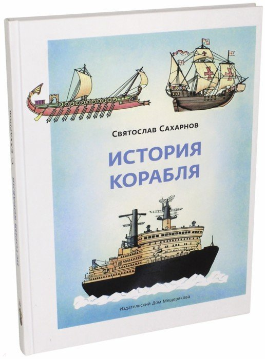 Иллюстрация 1 из 38 для История корабля - Святослав Сахарнов | Лабиринт - книги. Источник: Лабиринт