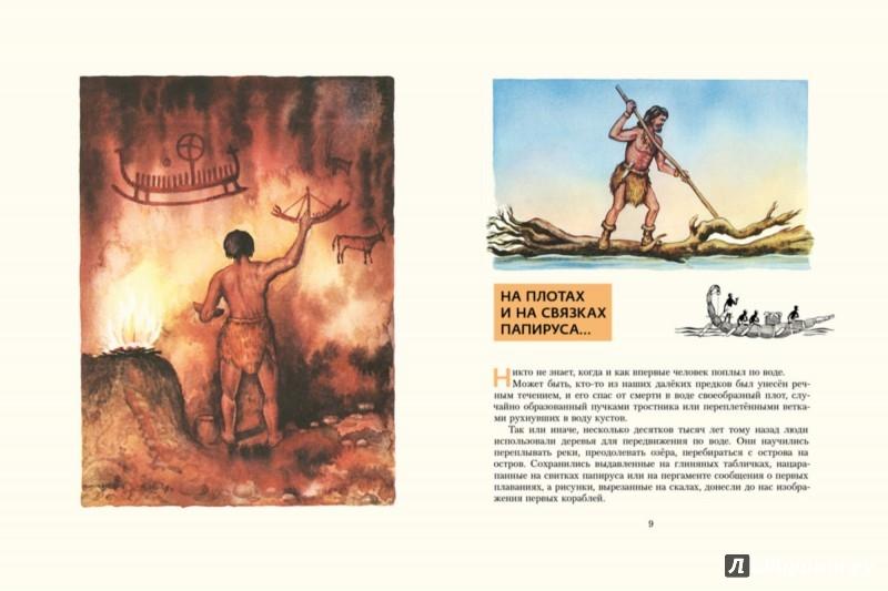 Иллюстрация 1 из 37 для История корабля - Святослав Сахарнов | Лабиринт - книги. Источник: Лабиринт