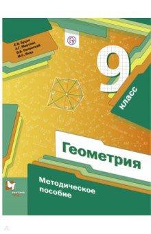 Геометрия. 9 класс. Методическое пособие. ФГОС