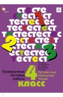 Проверочные работы. 4 класс. Русский язык. Математика. Чтение.ФГОС  михайлова с русский язык 4 класс проверочные работы