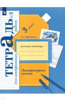 Книга Литературное чтение класс Тетрадь для контрольных  Тетрадь для контрольных работ № 2