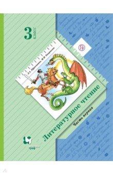 чтение 3класс учебник 1часть