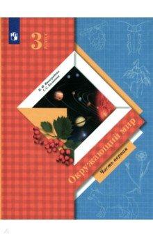 Окружающий мир. 3 класс. Учебник. В 2-х частях. Часть 1. ФГОС