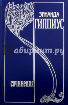 Собрание сочинений. В 15-ти томах. Том 8. Дневники 1893-1919