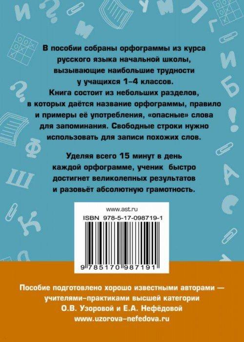 Иллюстрация 1 из 31 для Абсолютная грамотность за 15 минут. 1-4 классы - Узорова, Нефедова | Лабиринт - книги. Источник: Лабиринт