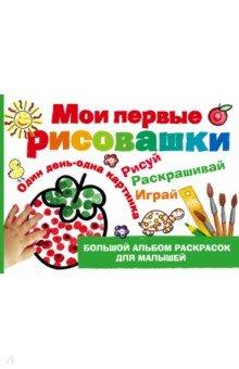 Купить Мои первые рисовашки, АСТ, Рисование для детей