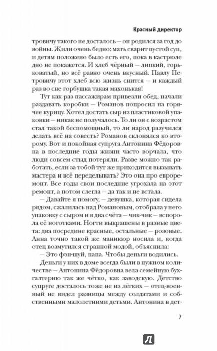 Иллюстрация 6 из 20 для Лолотта и другие парижские истории - Анна Матвеева | Лабиринт - книги. Источник: Лабиринт