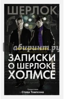 Записки о Шерлоке Холмсе дойл а к записки о шерлоке холмсе