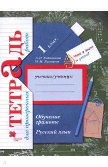 Русский язык. 1 класс. Обучение грамоте. Тетрадь для проверочных работ
