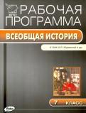 Всеобщая история. 7 класс. Рабочая программа к УМК А. Я. Юдовской. ФГОС