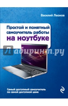 Простой и понятный самоучитель работы на ноутбуке леонов василий простой и понятный самоучитель работы на ноутбуке