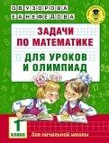 Задачи по математике для уроков и олимпиад. 1 класс