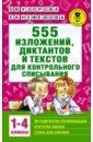 Узорова Ольга Васильевна, Нефедова Елена Алексеевна 555 изложений, диктантов и текстов для контрольного списывания. 1-4 классы цена
