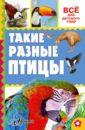 Тихонов Александр Васильевич Такие разные птицы