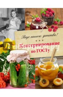 Консервирование по ГОСТу что можно было купить за рубль петра1