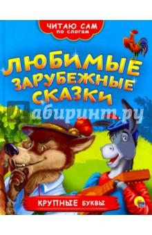 Любимые зарубежные сказки книги проф пресс любимые сказки малышам