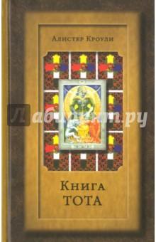 Книга Тота (Египетское Таро) ciro marchetti tarot of dreams таро снов набор 83 карты с книгой на английском языке