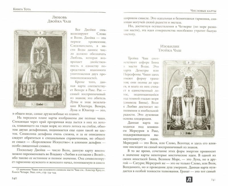 Иллюстрация 1 из 16 для Книга Тота (Египетское Таро) - Алистер Кроули | Лабиринт - книги. Источник: Лабиринт