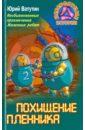 Ватутин Юрий Юрьевич Необыкновенные приключения Железных ребят. Похищение пленника
