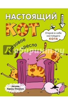 Блокнот Настоящий кот и розовое кресло, А5 блокнот кот трудоголик нелинованный 32 листа а5