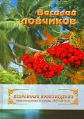 Избранные произведения. Стихотворения и поэмы 1957-2016 гг.