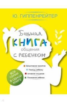 Большая книга общения с ребенком гиппентрейтер общаться с ребенком как в киеве